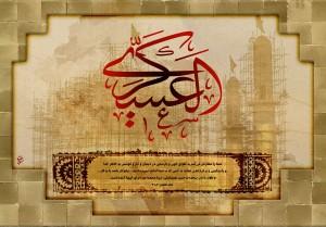 Shahadate H.Assghari(a) 92