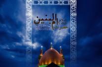 وفات حضرت ام البنین(س) ۴