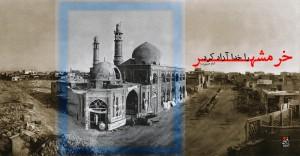 3 Khourdad 93