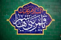 ولادت حضرت عباس(ع) ۴