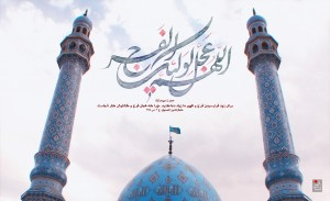 Veladat H.Mahdi(aj) 93