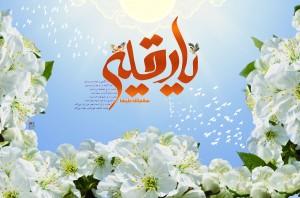 Veladat H.Roghayeh(a) 93