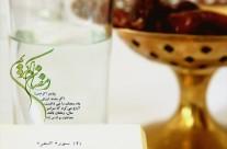ماه مبارک رمضان ۴