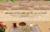 ماه مبارک رمضان ۵