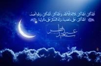 عید فطر ۱۰