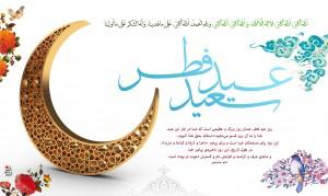 Eid Fetr 93