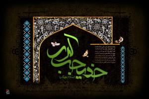 Vafat H.Khadijeh(s) 93