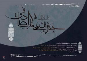 Shahadat E.Sadegh(a) 93