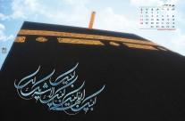 تقویم مهر ماه ۹۳