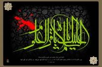 شهادت امام محمد باقر(ع) ۴