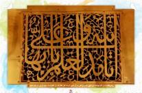 عید غدیر ۹