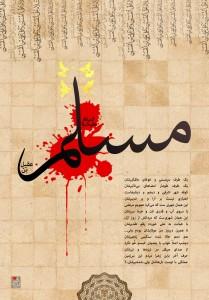 Shahadat H.Moslem(a) 93