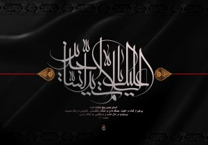 Shahadat E.Sajad(a) - Mouharam 93