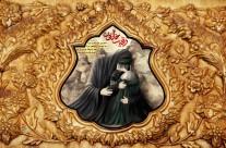 شهادت رقیه بنت الحسین(س) ۴