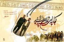 شهیدان سلگی و تهرانی مقدم ۳