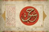 شهادت امام حسن مجتبی(ع) ۵