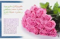 ازدواج حضرت محمد(ص) و حضرت خدیجه(س) ۴