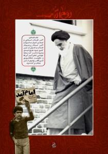 12 Bahman 93