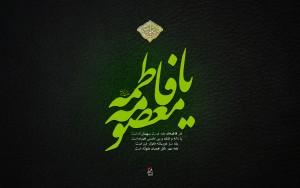 Vafate H.Masoumeh(s) 93