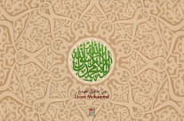 من عاشق محمدم(ص) ۲