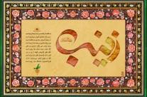 ولادت حضرت زینب(س) ۵
