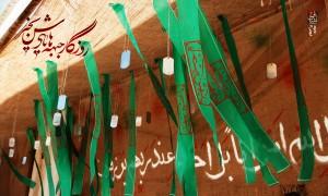 Rahyan Nour 93 - 2Koheh 93