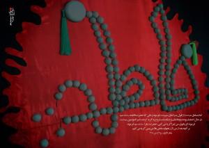 Fatemieh Aval 93-Meeraj Shohada Ahwaz 93