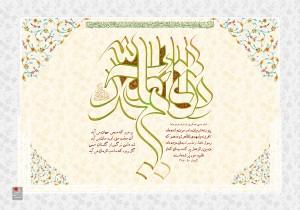 Veladat H.Mahdi(aj) 94