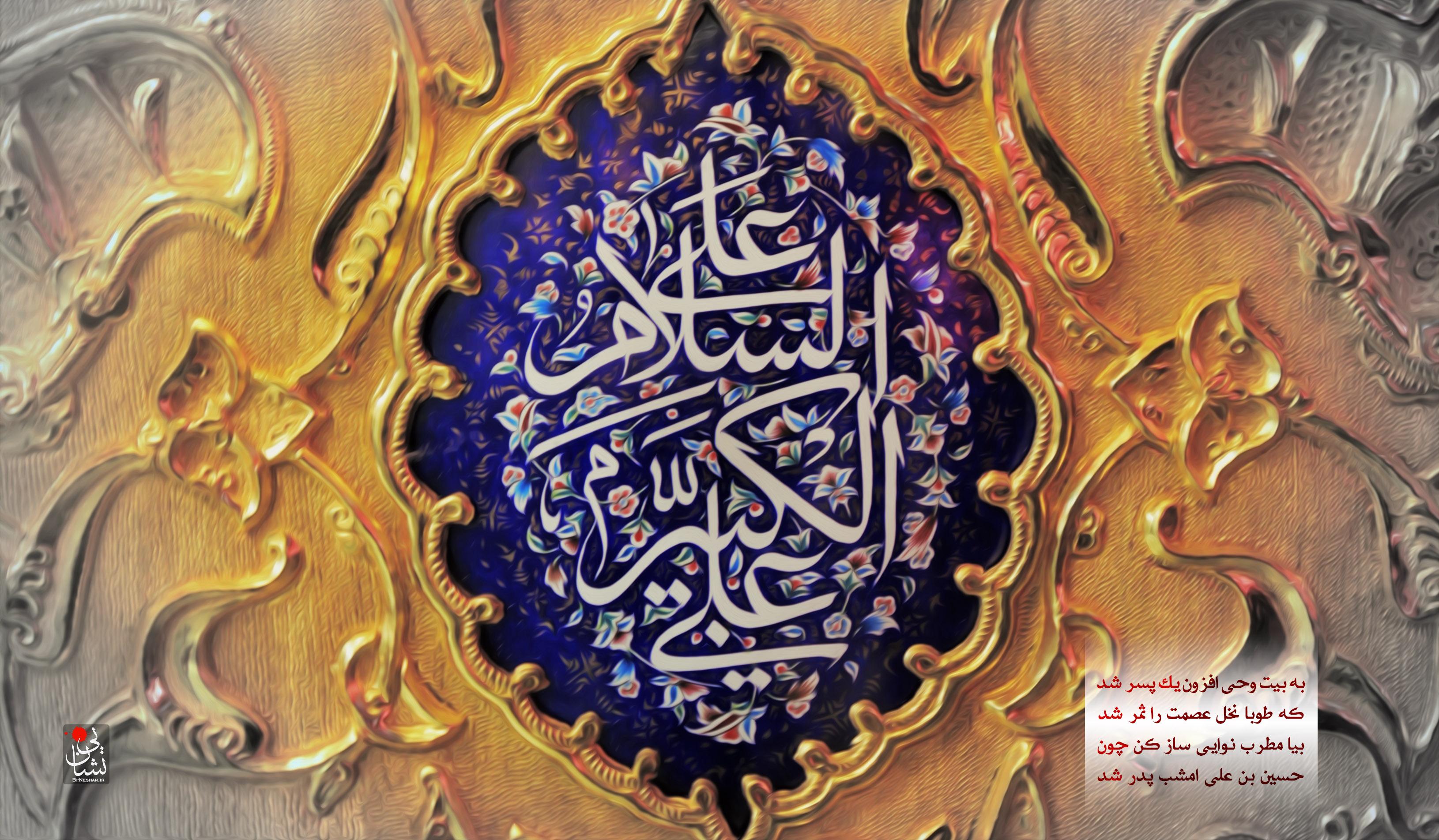 نتیجه تصویری برای میلاد حضرت علی اکبر