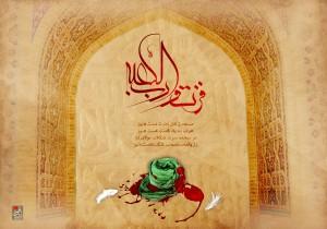 19 Ramazan 94