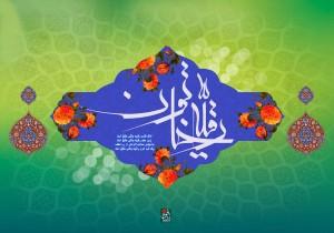 Veladat H.Roghayeh(a) 94