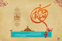ماه مبارک رمضان ۶