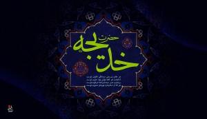 Vafat H.Khadijeh(s) 94