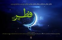 عید فطر ۱۲