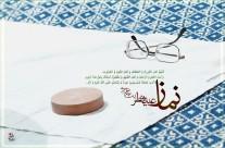 نماز عید سعید فطر ۴