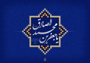 Shahadat E.Sadegh(a) 94