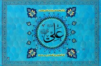 عید غدیر ۱۱