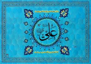 Ghadir 94