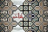 شهادت امام محمد باقر(ع) ۵