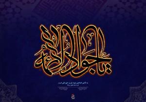 Shahadate E.Javad(a) 94
