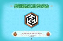 عید غدیر ۱۲