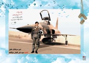 Shahid Eghbali 94