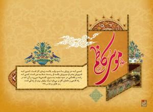 Veladat H.Kazem(a) 94