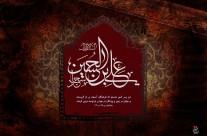 شهادت حضرت علی بن حسین(ع) ۶