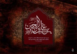 Shahadat E.Sajad(a) - Mouharam 94