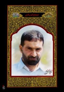 Shahid Tehrani Moghadam 94
