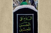 شهادت امام حسن مجتبی(ع) ۷