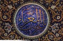 شهادت امام علی بن موسی الرضا(ع) ۶