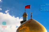 تقویم بهمن ماه ۹۴