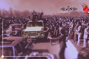12 Bahman 94